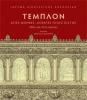 Παρουσίαση της έκδοσης «Τέμπλον. Άγιες μορφές, αόρατες πύλες πίστης. 20ός και 21ος αιώνας»