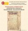 Επιμορφωτικό σεμινάριο ελληνικής παλαιογραφίας